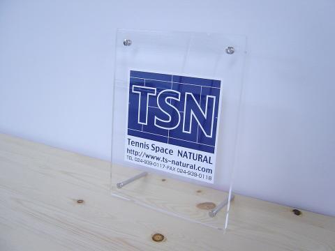 TSN懐かしい写真